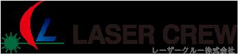 LASER CREW株式会社